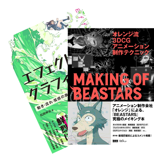 Japanese Animation Book