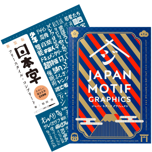 Japanese Graphic Design Book