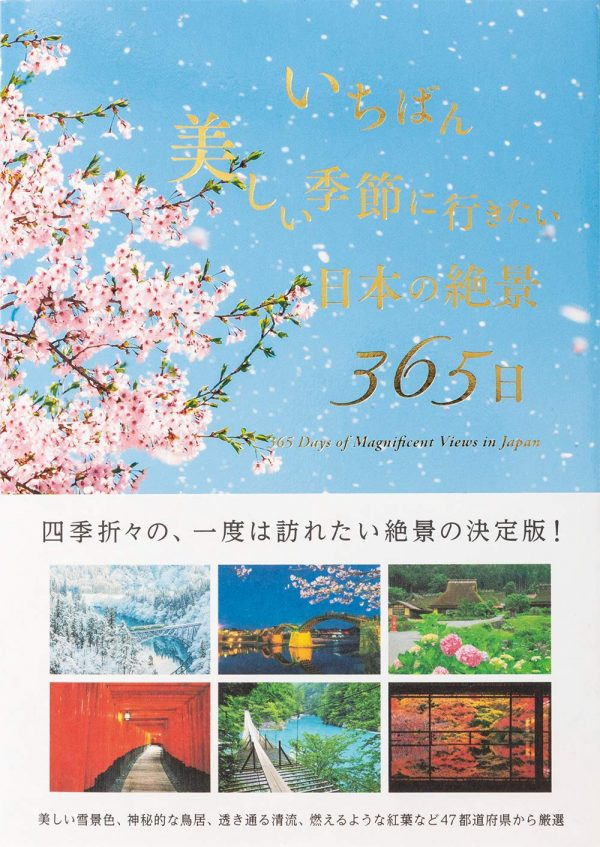 365 Days of Magnificent Views in Japan - Japanese Photo book