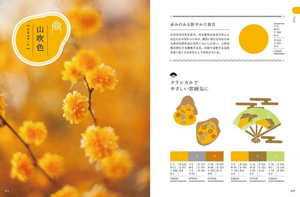 A beautiful Japanese color scheme - Japanese graphic design
