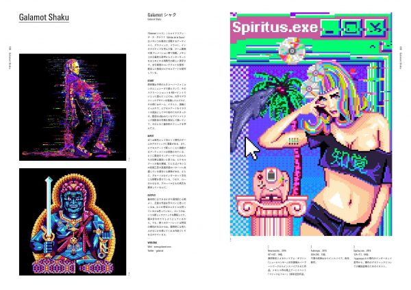 A collection of Pixel Art - Japanese art book