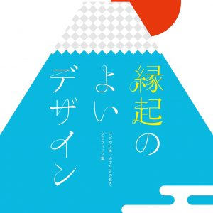 Auspicious design - Japanese graphic-logo-advertising