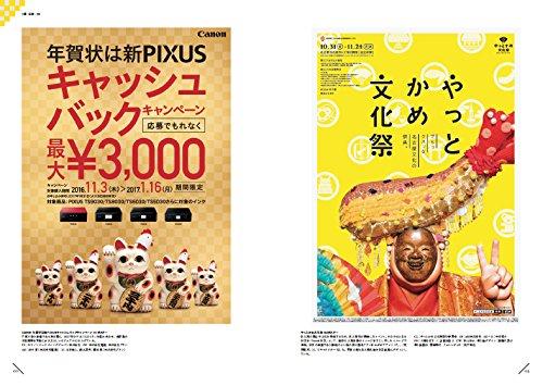 Auspicious design - Japanese graphic-logo-advertising