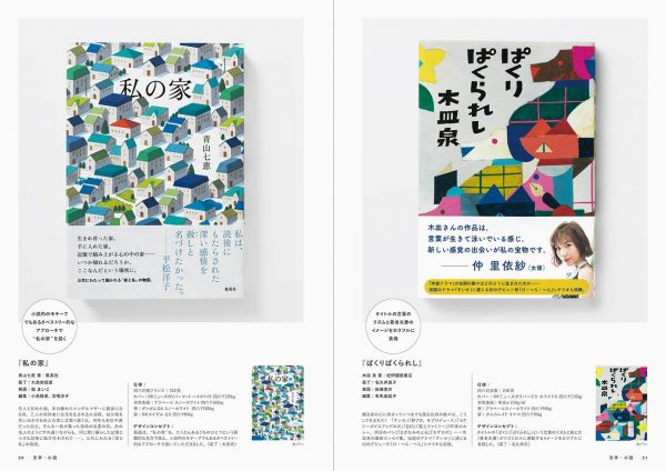 Book Design 365 - Japanese Book design