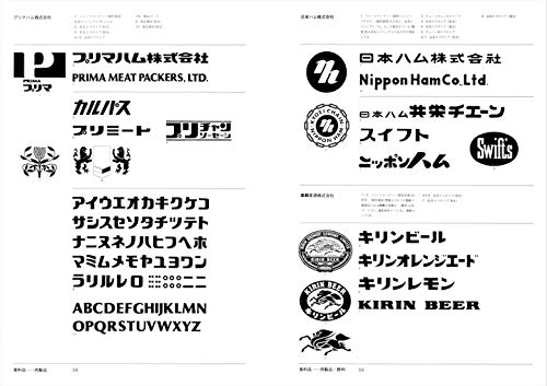 Collection of Japanese Trademarks and Logotypes