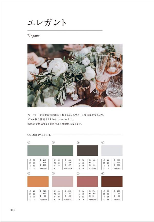 Color scheme collection - Japanese graphic design3