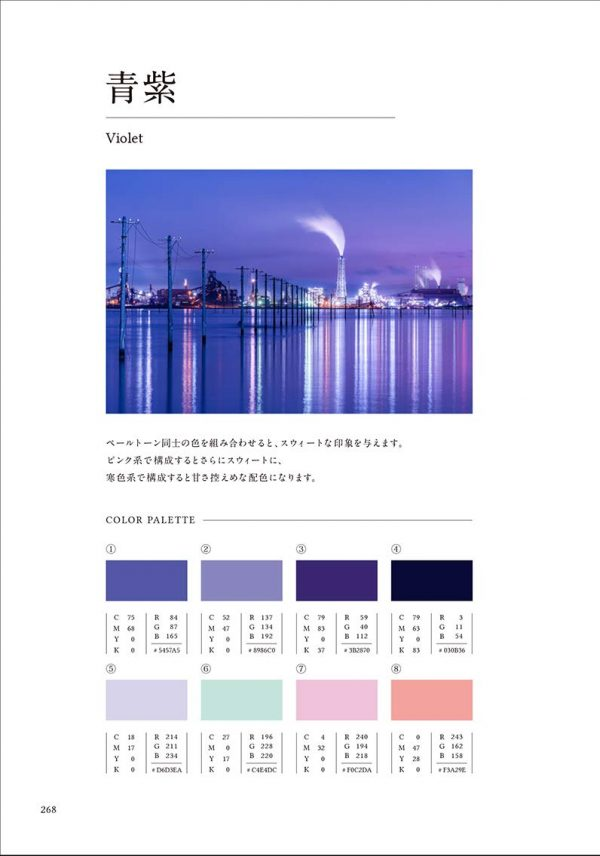 Color scheme collection - Japanese graphic design