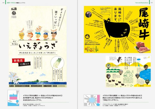 Design composition and layout - Japanese layout design