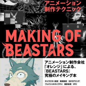 MAKING OF BEASTARS - 3DCG animation making technique by ORANGE
