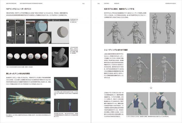 MAKING OF BEASTARS - 3DCG animation making technique by ORANGE