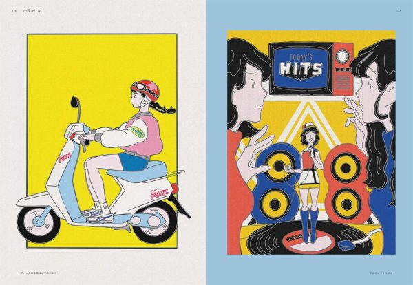 New retro illustration - Japanese illustration book