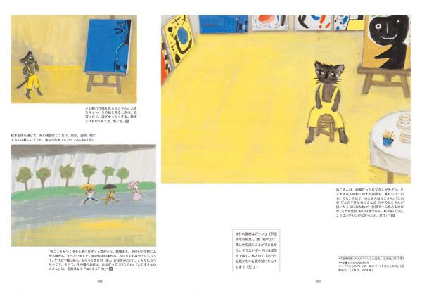 Picture book original picture meow! - The world of picture books where cats walk
