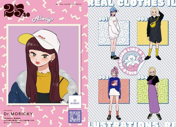 Real clothes illustrashion - Japanese fashion illust