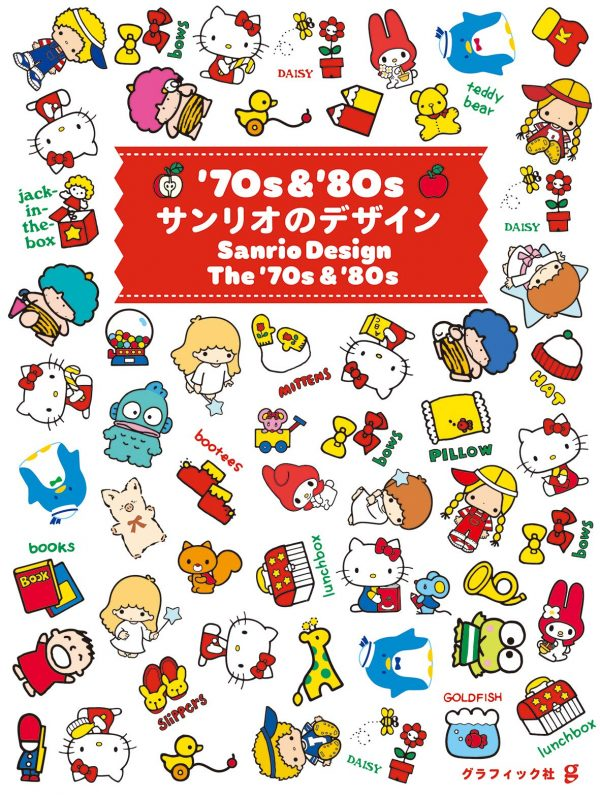 Sanrio Design The '70s & '80s - Japanese character