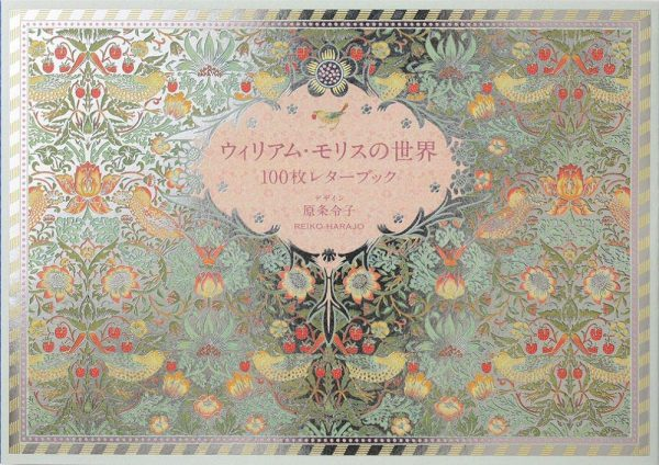 The world of William Morris - 100 Writing and Crafting Letter Papers