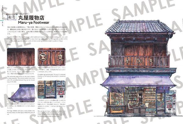 Tokyo Storefronts - The artworks Mateusz urbanowicz