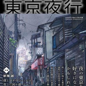 Tokyo at Night - The artworks Mateusz urbanowicz