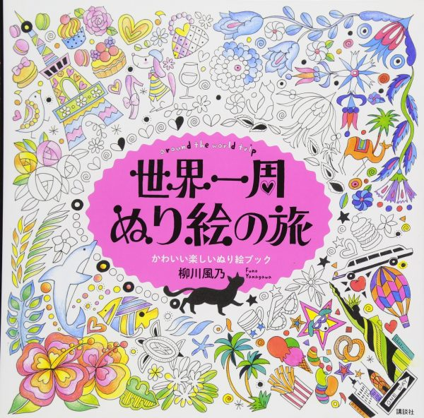 Around the world trip - Japanese coloring book