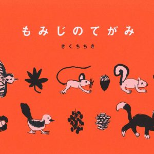 Autumn leaves letters by chiki kikuchi - Japanese picture book