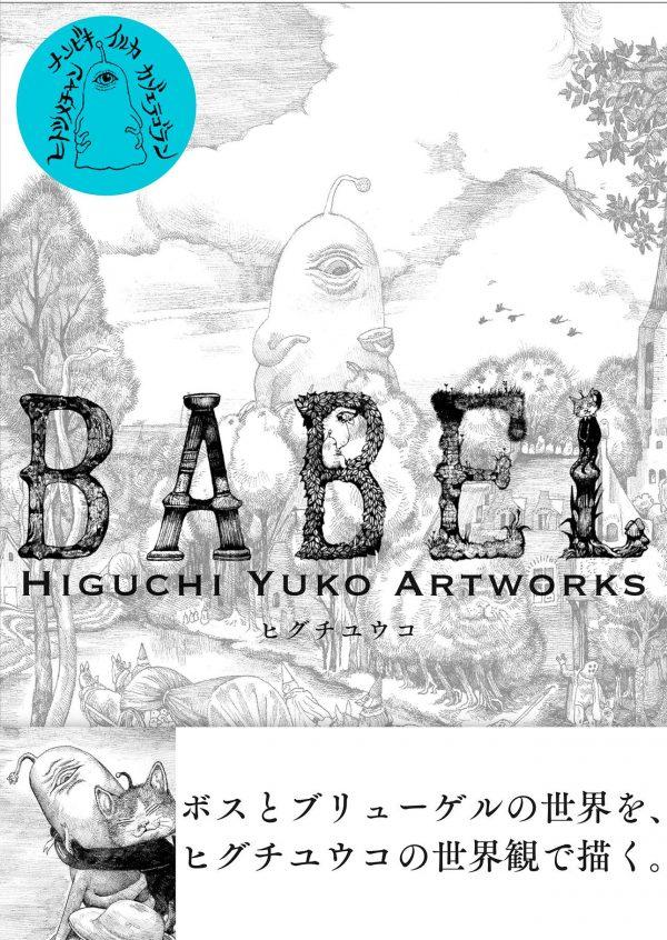BABEL - Yuko Higuchi Artworks
