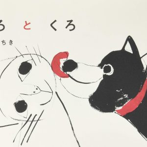 Black and White by Chiki Kikuchi - Japanese picture book