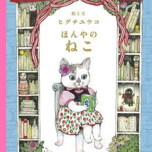 Bookstore cat - Yuko Higuchi - Japanese picture book
