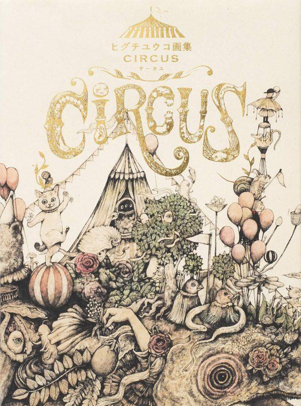 CIRCUS - Yuko Higuchi Artworks - Japanese art book