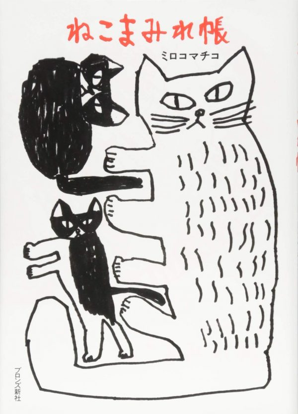 Covered with cats by Miroco Machiko - Japanese illustration essay