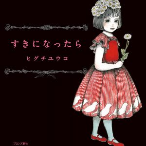 If you love it - Yuko Higuchi - Japanese picture art book