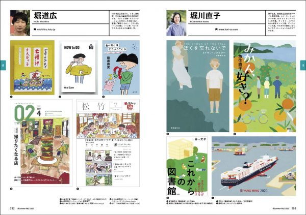 Illustration File 2020 Second volume - Works of 846 Japanese Illustrators