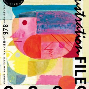 Illustration File 2020 - Works of 846 Japanese Illustrators