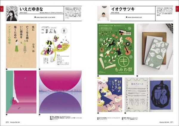 Illustration File 2020 - Works of 846 Japanese Illustrators