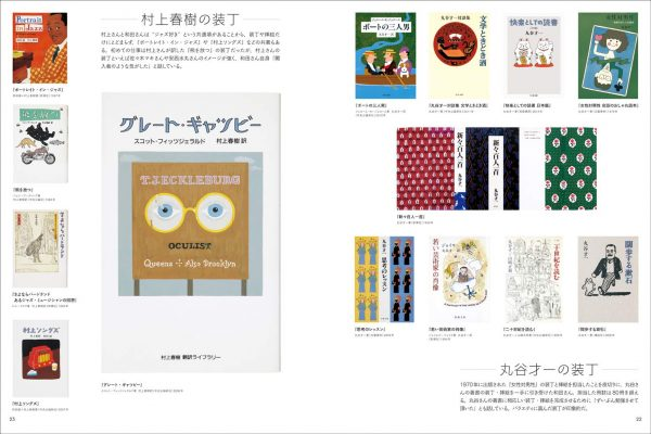 Illustration-Special feature - Makoto Wada - June 2020 issue - Japanese illustration magazine