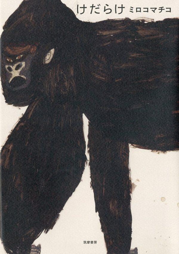 Kedarake - Miroco Machiko Art Book - Japanese Art book