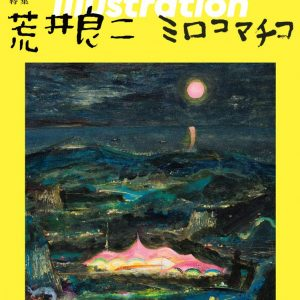 Magazine- Illustration-Special feature- Ryoji Arai - Miroco Machiko - Dec 2019 issue