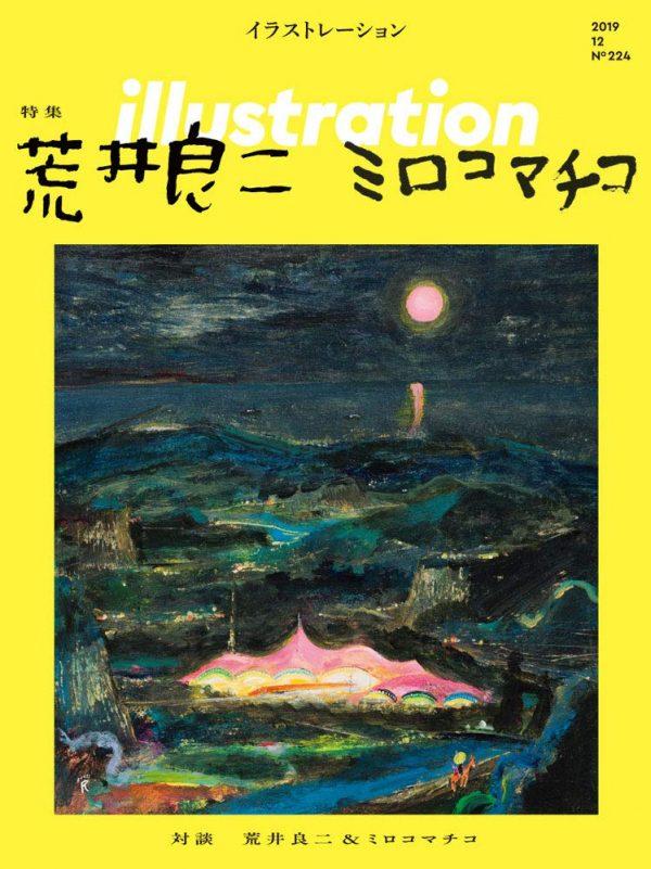 Magazine- Illustration-Special feature- Ryoji Arai - Miroco Machiko - Dec 2019 issue