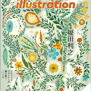 Magazine-Illustration-Special feature-Toshiyuki Fukuda - Mar 2020 issue