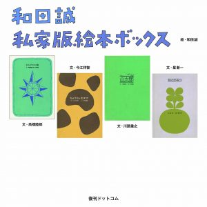 Makoto Wada Private Edition Picture Book Box