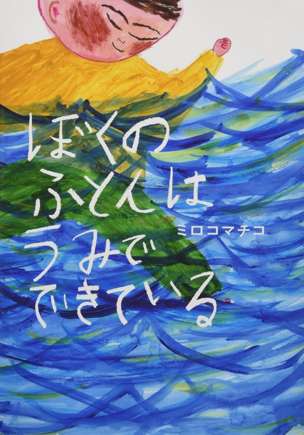 My futon is made of sea by Miroco Machiko - Japanese picture book