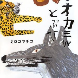 Okami Ga Tobu Hi by Miroco Machiko - Japanese picture book