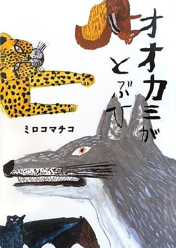 Okami Ga Tobu Hi by Miroco Machiko - Japanese picture book