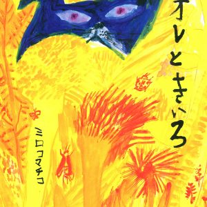 Ore to Kiiro by Miroco Machiko - Japanese picture book