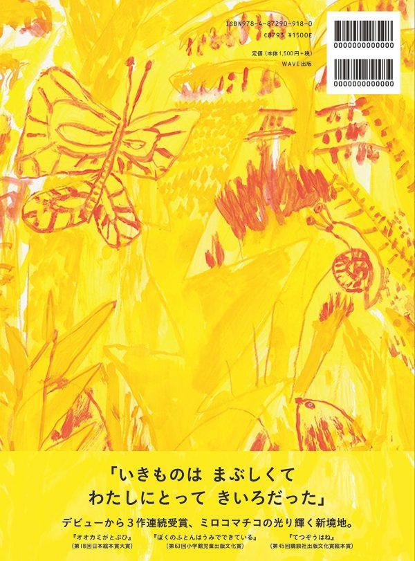 Ore to Kiiro by Miroco Machiko - Japanese picture book