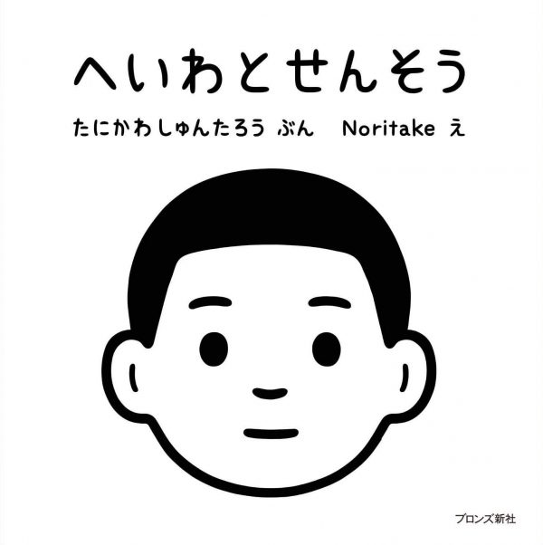 Peace and war by noritake