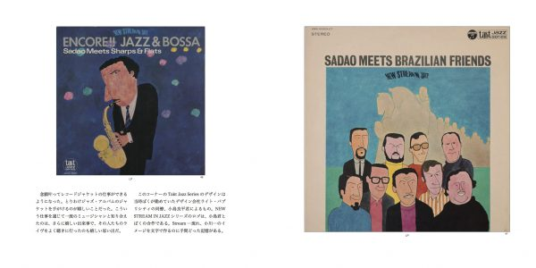 Record Covers in Wadaland - Makoto Wada Record Jacket Collection