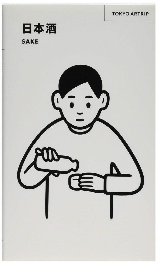 SAKE - JAPANESE RICE WINE (TOKYO ARTRIP) - Japanese culture book