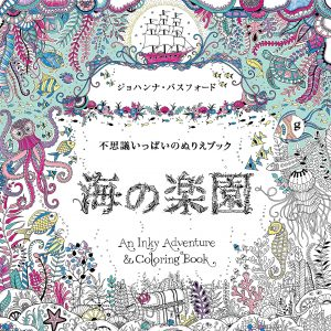 Sea paradise - coloring book by Johanna Basford - Japanese coloring book
