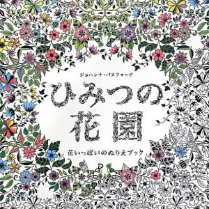 Secret Garden-Flower coloring book by Johanna Basford - Japanese coloring book