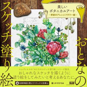 Sketch coloring book-Beautiful Botanical Art - Seasonal Arrangement Flower - Japanese coloring book