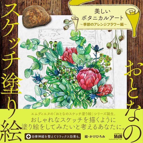 Sketch coloring book-Beautiful Botanical Art - Seasonal Arrangement Flower - Japanese coloring book